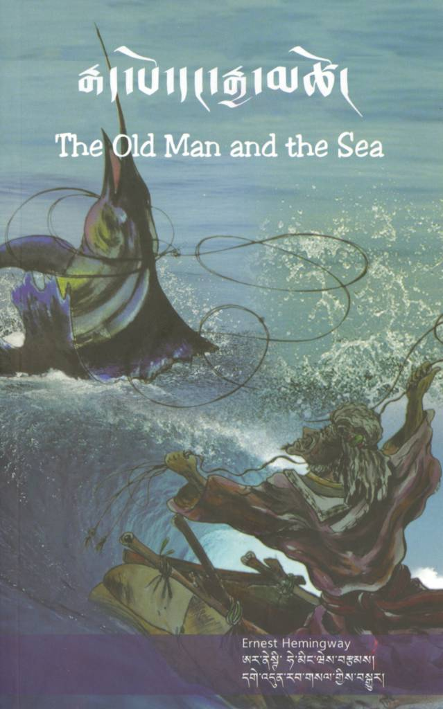 The Old Man and the Sea-front.jpg